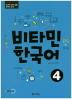 비타민 한국어. 4(CD1장포함)