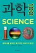 과학 100