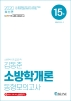 김동준 소방학개론 동형 모의고사 15회(2020)