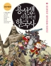 용선생의 시끌벅적 한국사. 7: 임진왜란과 병자호란을 극복하다(2016-2017)(전면개정판)(양장본 HardCover)