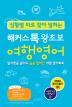 해커스톡 왕초보 여행영어(상황별 바로 찾아 말하는)