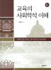 교육의 사회학적 이해(4판)(양장본 HardCover)