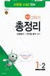 해법 2학기 총정리 초등 1-2(2017)(8절)