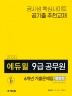 행정학 6개년 기출문제집(9급 공무원)(2020)(에듀윌)