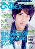 [보유]ぴあ增刊 ぴあEX VOL.2 2009年8月號