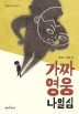 가짜 영웅 나일심(좋은책어린이 고학년문고 3)