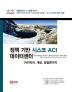 정책 기반 시스코 ACI 데이터센터