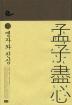 맹자와 진심(남회근 저작선 16)(양장본 HardCover)