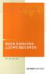 평생교육 관점에서 바라본 노년교육의 현황과 정책과제(연구보고서 2013-31-23)