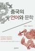 중국의 언어와 문학