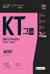 KT그룹 종합 인적성검사 실전편(인문계/이공계)(2017)