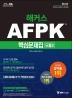 해커스 AFPK 핵심문제집 모듈. 2(2018)(5판)