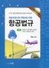 항공법규(13판)(항공조종사와 관제사를 위한)(13판)
