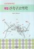 건축구조역학 (해법)(SI단위계에 따른)