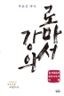 로마서 강의(박윤선 박사)