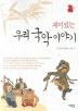 재미있는 우리 국악 이야기(책상 위 교양 09)