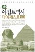 이집트역사 다이제스트100(DIGEST100 SERIES 02)