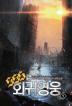 SSS급 회귀영웅. 1