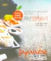 최신 일본요리(개정판 3판)