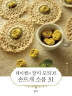 레이첼의 장미모티브 손뜨개 소품 31