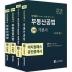 공인중개사 2차 기본서 세트(2019)