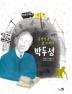 훈맹정음 할아버지 박두성(바람그림책 71)