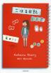 [보유]こはる日記