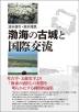 [해외]渤海の古城と國際交流