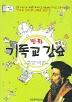 만화 기독교 강요 3-4권 합본