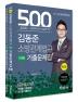 김동준 소방관계법규 단원별 기출문제집 500제(2020)(전2권)