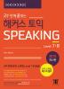 ��Ŀ�� ���� Speaking Level 7 8(2015)(2�� ���� ������)