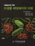 미생물 배양배지의 이해(식품공전에 따른)(양장본 HardCover)