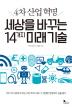 4차 산업혁명 세상을 바꾸는 14가지 미래 기술