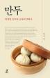 만두, 한중일 만두와 교자의 문화사
