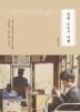 일본 소도시 여행