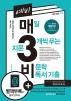 예비 매3비 매일 지문 3개씩 푸는 비문학 독서 기출(2021)(7판)