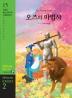 오즈의 마법사(600WORDS GRADE 2)(CD1장포함)(YBM READING LIBRARY 15)