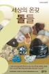 세상의 온갖 돌들(호기심 도서관 39 39)(양장본 HardCover)