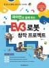 파이썬과 함께 하는 EV3 로봇 창작 프로젝트('쉽게 배우는' SW 코딩 교육 시리즈 5)