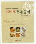 한국의 맥, 전통음식(조리산업기사 기능장을 위한)