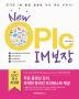 OPIc IM 보장(2017)(New)(개정판)