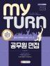 공무원 면접(2019)(마이 턴(My Turn))