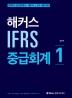 해커스 IFRS 중급회계. 1(2021)