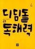 디딤돌 독해력 초등 국어 4(2019)(수능까지 연결되는)