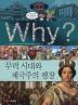 Why 세계사: 무력시대와 제국주의 팽창(초등역사학습만화 W10)