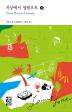 지상에서 영원으로(하)(열린책들 세계문학 72)(양장본 HardCover)