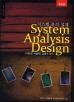 System Analysis Design(시스템 분석 설계)(개정판)