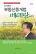 부동산중개업 베테랑 되기(강계준의)(8판)