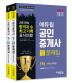 공인중개사 교재 1차 출제가능문제집 세트(2018)(에듀윌)(전2권)