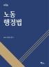 노동행정법(4판)